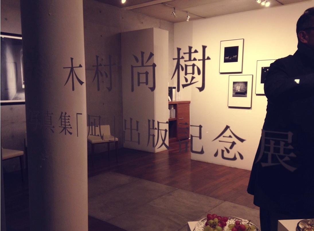 木村尚樹 写真集「凪」出版記念展